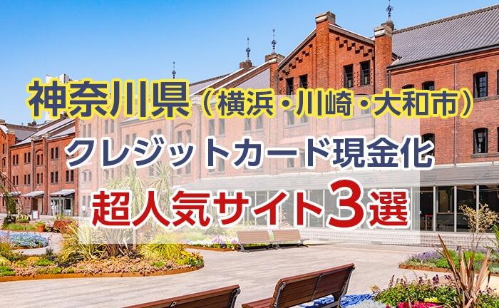 クレジットカード現金化 神奈川 人気サイト