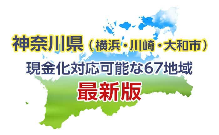 クレジットカード現金化 神奈川 対応可能な67地域