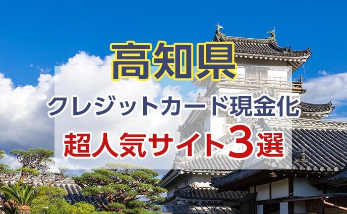 《高知県》クレジットカード現金化できる超人気サイト3選