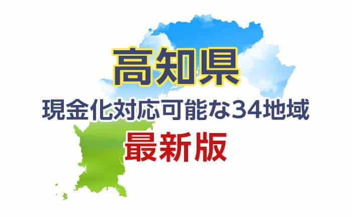 《高知県》現金化対応可能な34地域