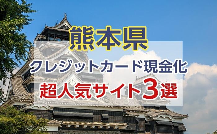 《熊本県》クレジットカード現金化できる超人気サイト3選