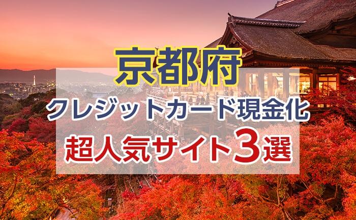 《京都府》クレジットカード現金化できる超人気サイト3選