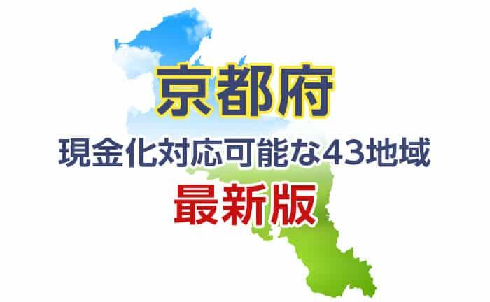 《京都府》現金化対応可能な43地域《最新版》