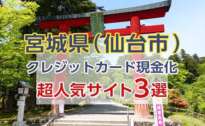 《宮城県(仙台市)》クレジットカード現金化できる超人気サイト3選