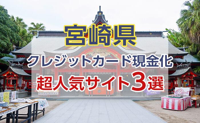 《宮崎県》クレジットカード現金化できる超人気サイト3選