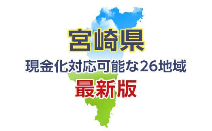 《宮崎県》現金化対応可能な26地域