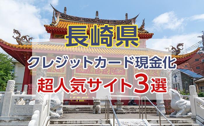 《長崎県》クレジットカード現金化できる超人気サイト3選