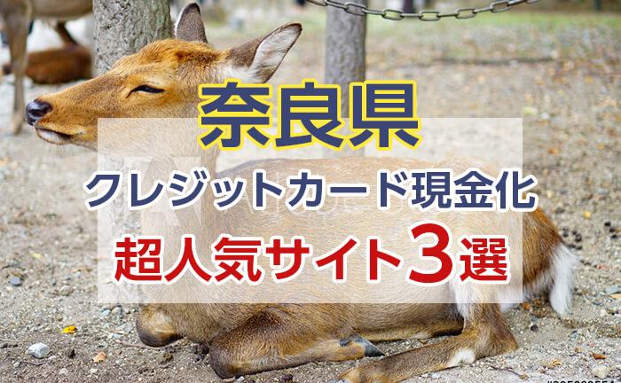 《奈良県》クレジットカード現金化できる超人気サイト3選