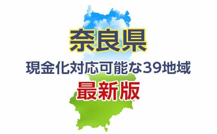 《奈良県》現金化対応可能な39地域