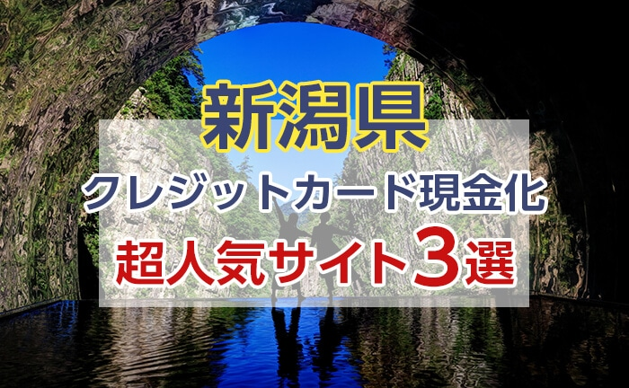 《新潟県》クレジットカード現金化できる超人気サイト3選