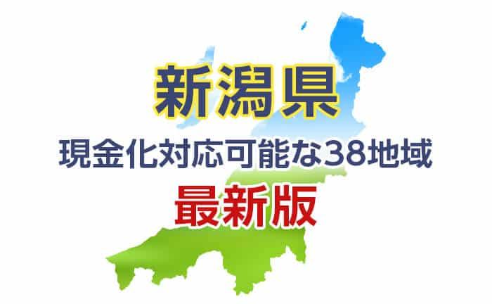 《新潟県》現金化対応可能な38地域