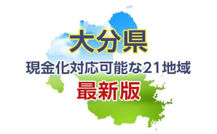 《大分県》現金化対応可能な21地域《最新版》