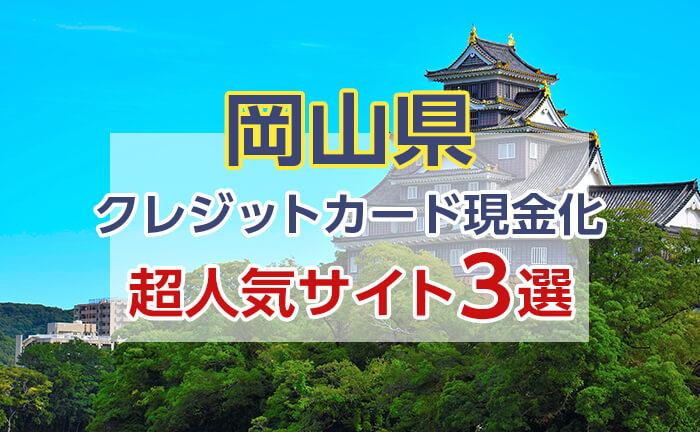 《岡山県》クレジットカード現金化できる超人気サイト3選