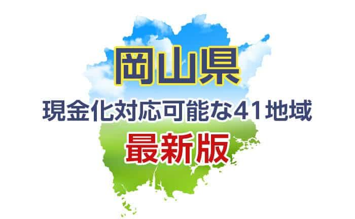 岡山県》現金化対応可能な41地域《最新版》