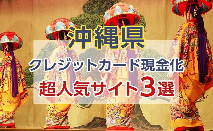 《沖縄県》クレジットカード現金化できる超人気サイト3選