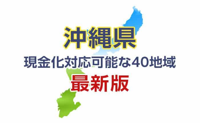 《沖縄県》現金化対応可能な40地域《2020年最新版》