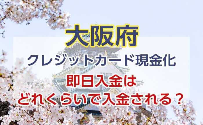 クレジットカード現金化 大阪 即日