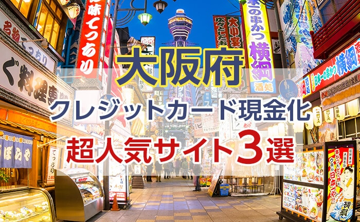 《大阪》クレジットカード現金化できる超人気サイト3選