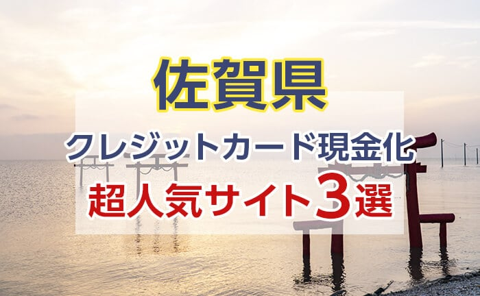《佐賀県》クレジットカード現金化できる超人気サイト3選