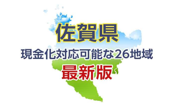 《佐賀県》現金化対応可能な26地域