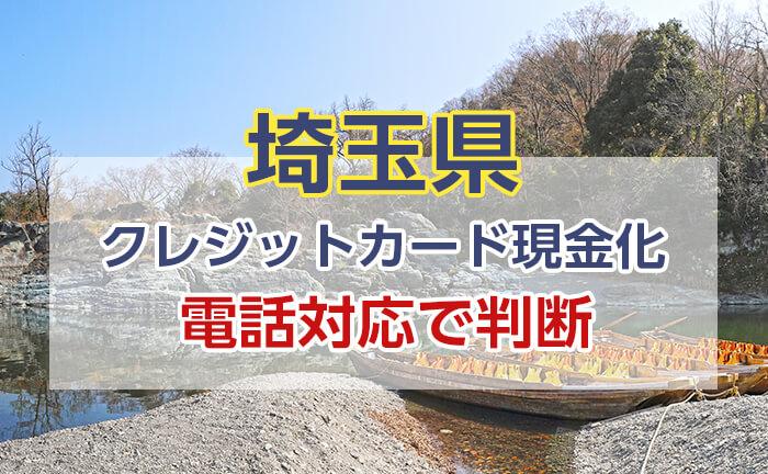 クレジットカード現金化 埼玉 優良店