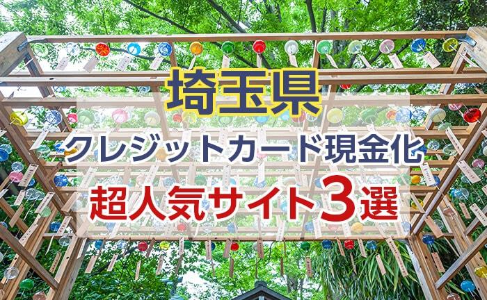 クレジットカード現金化 埼玉 人気サイト