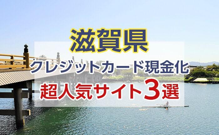 《滋賀県》クレジットカード現金化できる超人気サイト3選