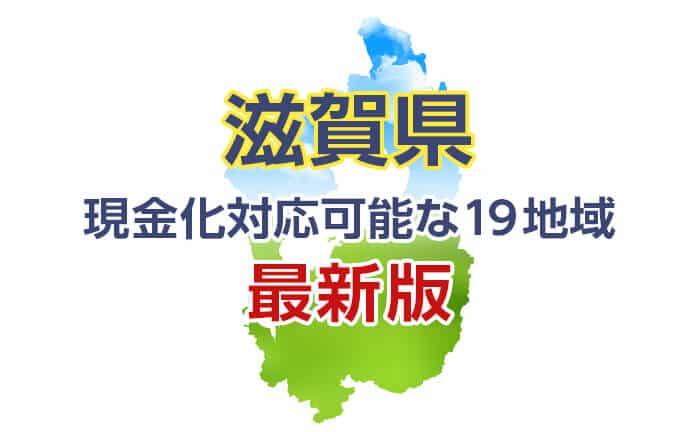《滋賀県》現金化対応可能な19地域
