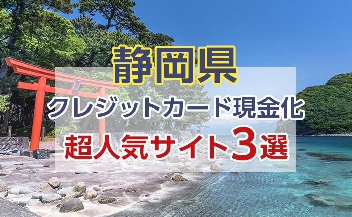 クレジットカード現金化 静岡 人気サイト