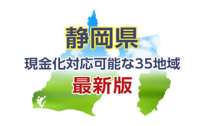クレジットカード現金化 静岡 対応可能な35地域