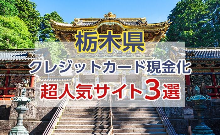 《栃木》クレジットカード現金化できる超人気サイト3選