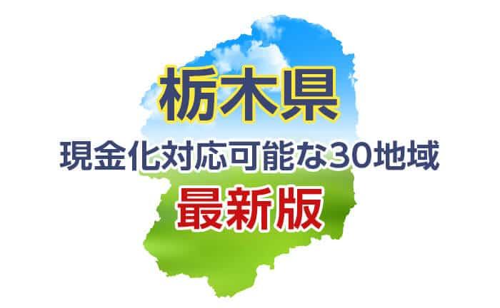 《栃木県》現金化対応可能な30地域《最新版》
