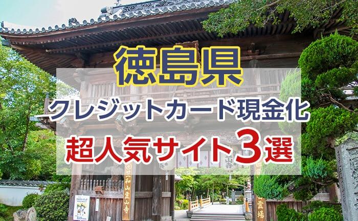 《徳島》クレジットカード現金化できる超人気サイト3選
