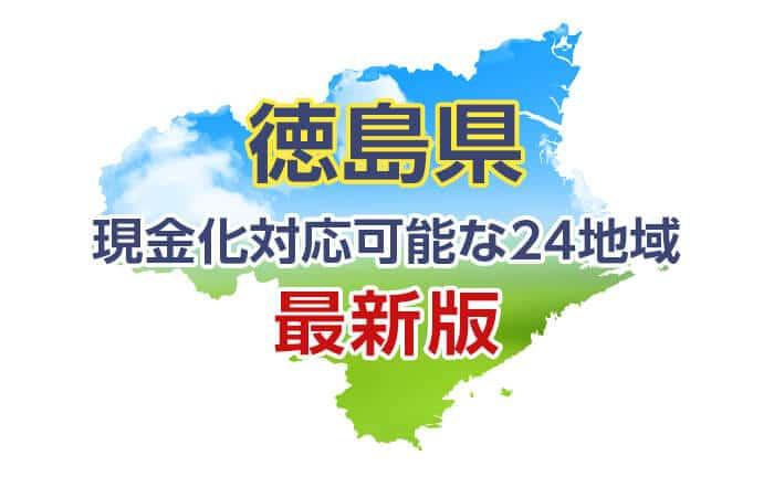 《徳島県》現金化対応可能な24地域