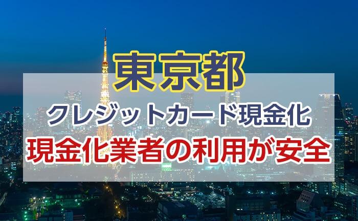 クレジットカード現金化 東京 安全