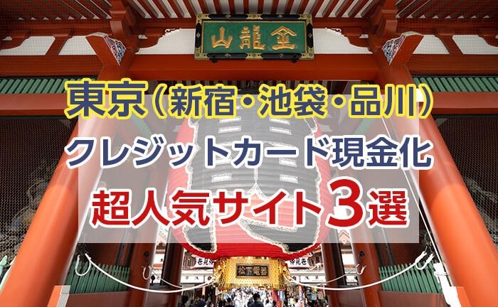 クレジットカード現金化 東京 人気サイト