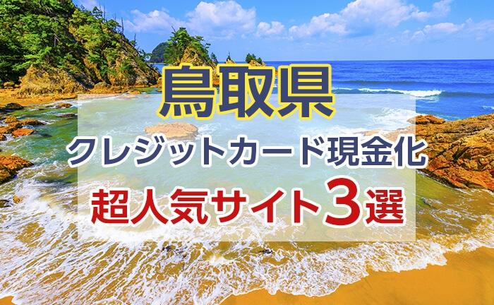 《鳥取県》クレジットカード現金化できる超人気サイト3選