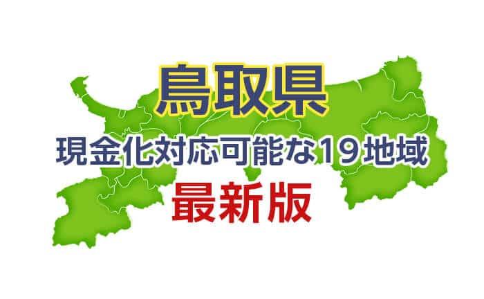 《鳥取県》現金化対応可能な19地域