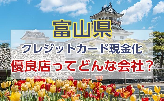 クレジットカード現金化 富山 優良店