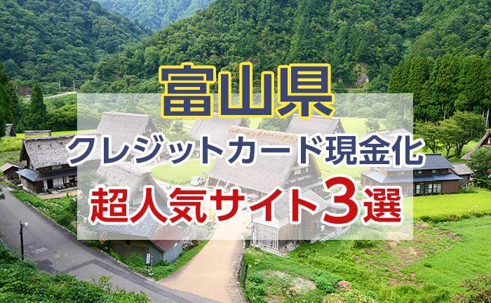 《富山県》クレジットカード現金化できる超人気サイト3選