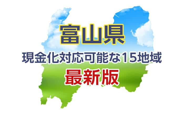 《富山県》現金化対応可能な15地域
