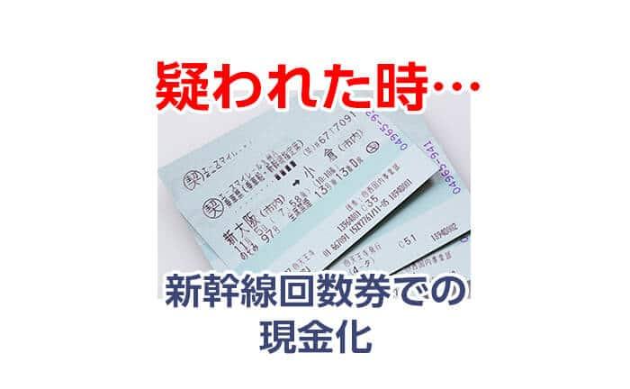 新幹線回数券での現金化がバレた時の言い訳
