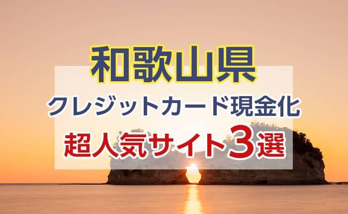 《和歌山県》クレジットカード現金化できる超人気サイト3選