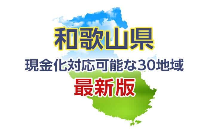 《和歌山県》現金化対応可能な30地域《最新版》