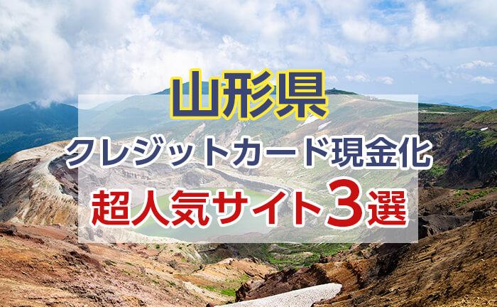 《山形県》クレジットカード現金化できる超人気サイト3選