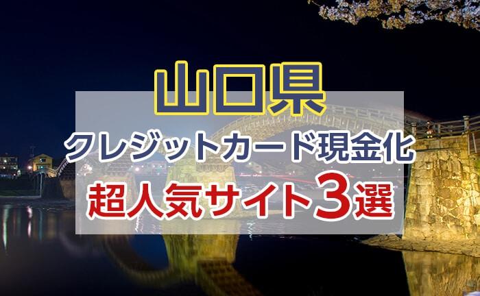 《山口県》クレジットカード現金化できる超人気サイト3選