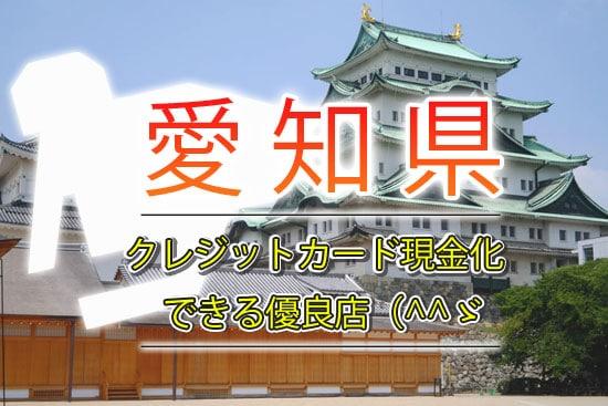 クレジットカード現金化 愛知 名古屋