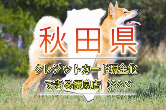 クレジットカード現金化 秋田