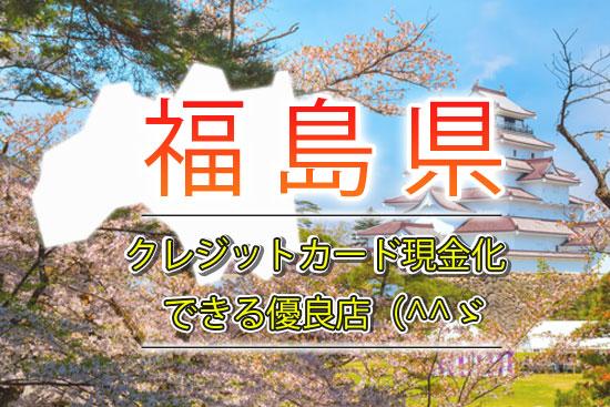 クレジットカード現金化 福島