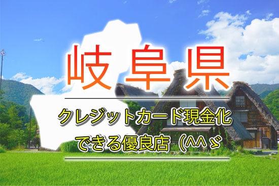クレジットカード現金化 岐阜